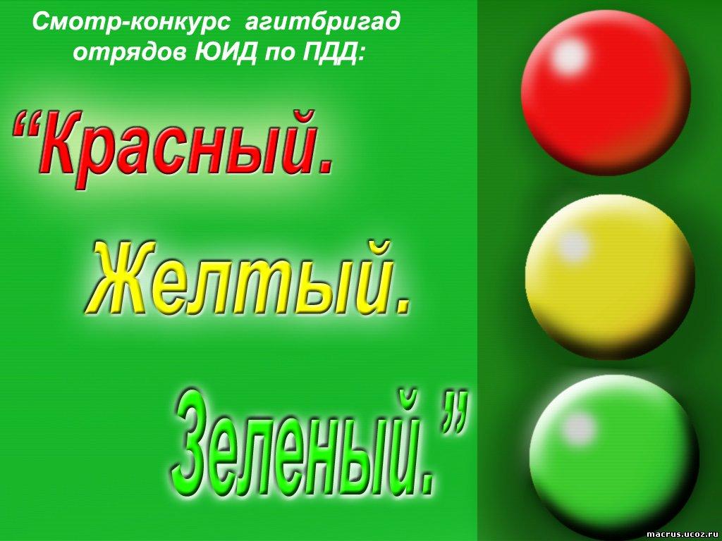 Конкурс красный желтый зеленые